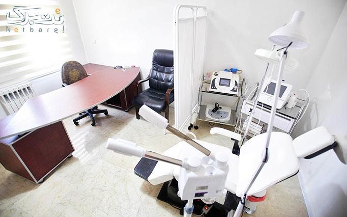 میکرودرم یا هیدرودرم در مطب دکتر موثقی