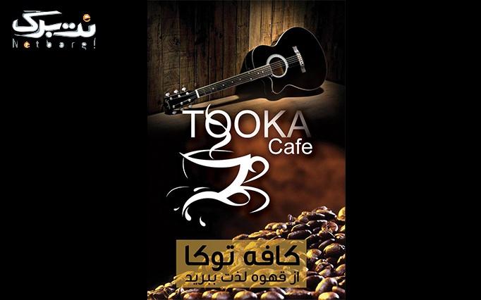 کافه توکا با منوی باز کافی شاپ