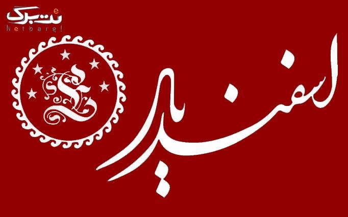 شام رستوران بین المللی 5 ستاره اسفندیار 23 اسفند