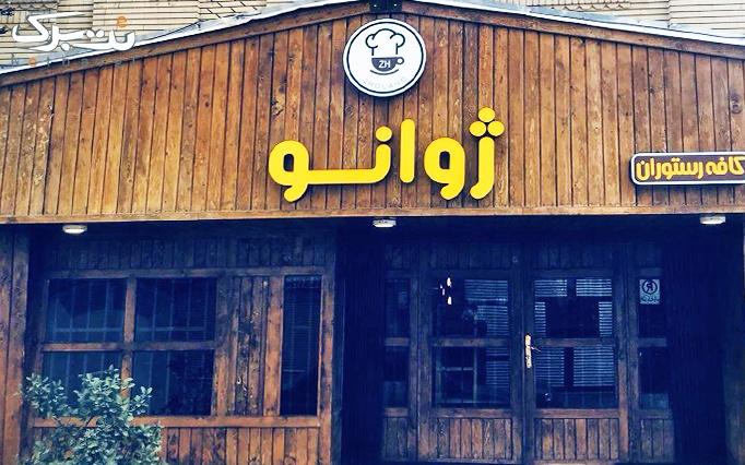 کافه رستوران ژوانو با منوی باز کافی شاپ