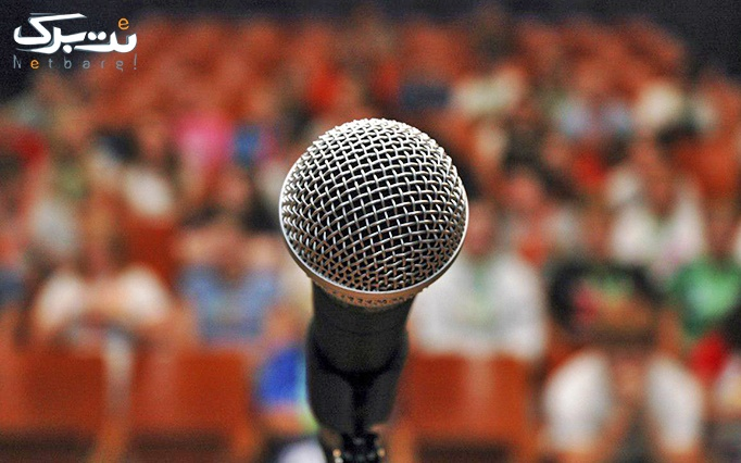 آموزش سخنرانی و فن بيان در موسسه مهندسی آشنا
