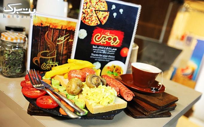 کافه رستوران رومیس با منوی باز متنوع و لذیذ صبحانه