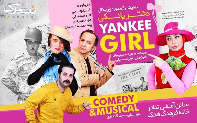 بمب خنده با نمایش کمدی دختر یانکی ویژه روز تئاتر