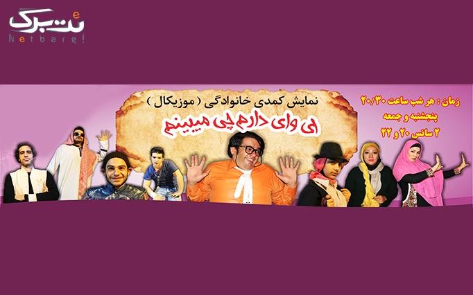 نمایش کمدی وای دارم چی میبینم ویژه روز تئاتر