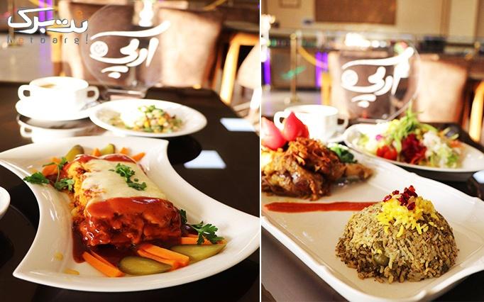 رستوران سلف سرویس آر پی با منوی باز غذای ایرانی