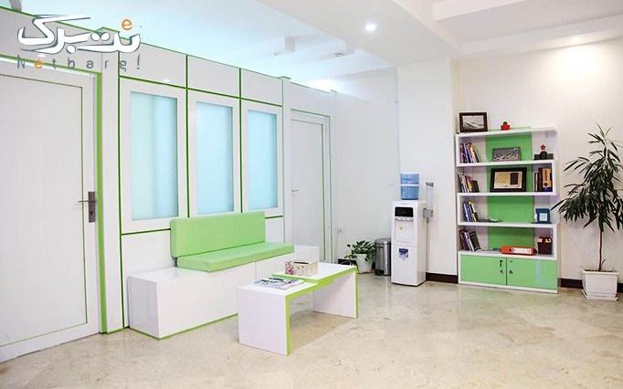 لیزر الکساندرایت در مطب دکتر صفایی