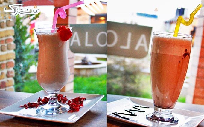 کافه رستوران آلونسو با منو کافی شاپ