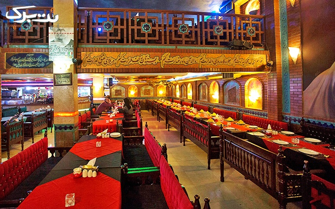 رستوران سنتی سوته دلان با منوی غذایی ویژه شام
