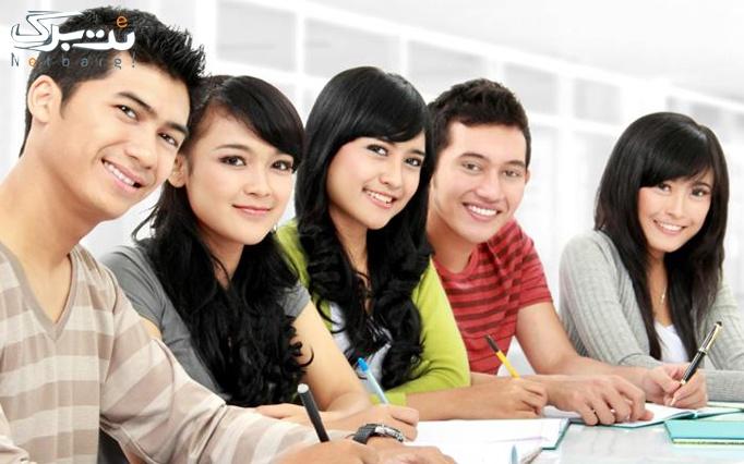 آموزش زبان انگلیسی در آموزشگاه ELA