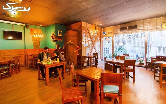 کافه لامپ(فیلو) با پکیج دو نفره بشقاب فیلو مجیک