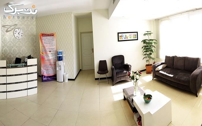 لیزر دایود در مطب خانم صفاریان