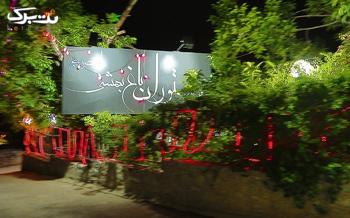 باغ رستوران بهشتی با سرویس چای سنتی معمولی و vip