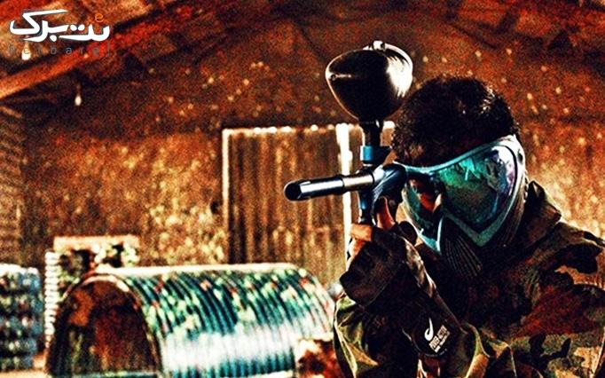 پینت بال سرپوشیده رنجر با ورودیه و 50 گلوله