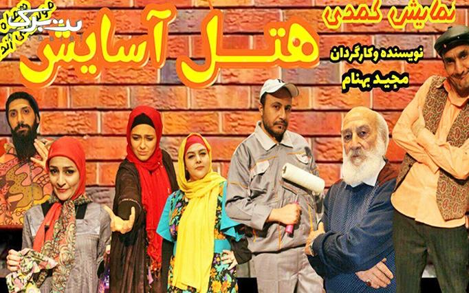 نمایش کمدی موزیکال هتل آسایش ویژه نوروز