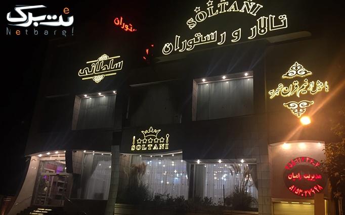 رستوران سلطانی vip پنج ستاره با منوی باز غذایی