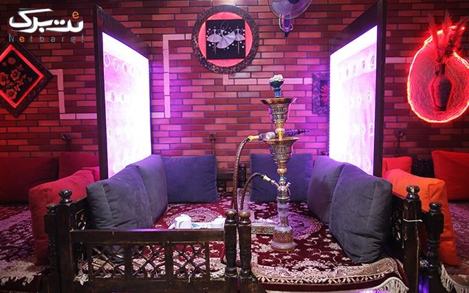 کافه سنتی دنج با سرویس چای سنتی عربی دو نفره