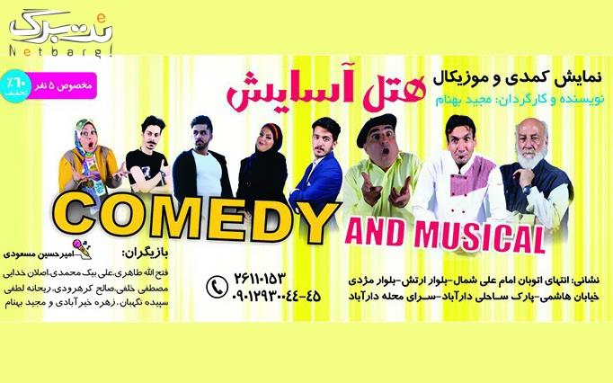 نمایش کمدی موزیکال هتل آسایش