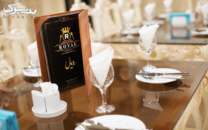 رستوران رویال پلاس با منو باز غذایی با موسیقی زنده