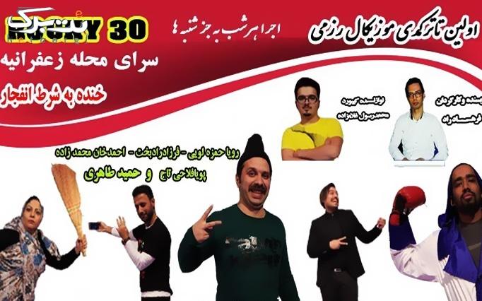 نمایش کمدی موزیکال راکی 30 در سرای محله زعفرانیه