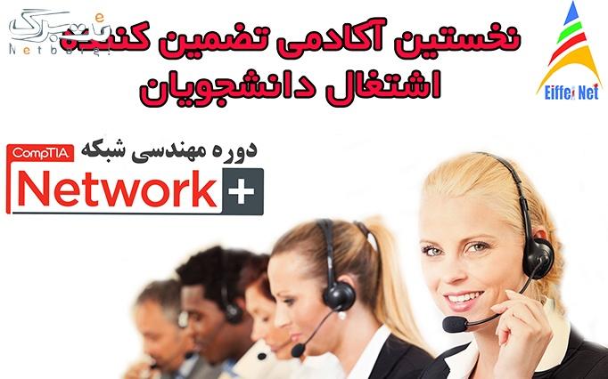 آموزش Network + در موسسه ایفل