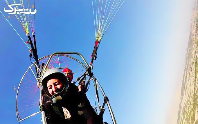 پرواز تفریحی پاراموتور با خلبان افشاری
