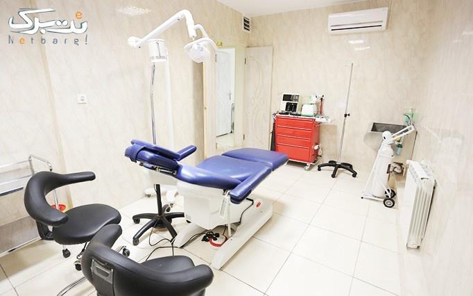 لیزر با دستگاه SHR با دکتر صفاریان ویژه روز بهداشت