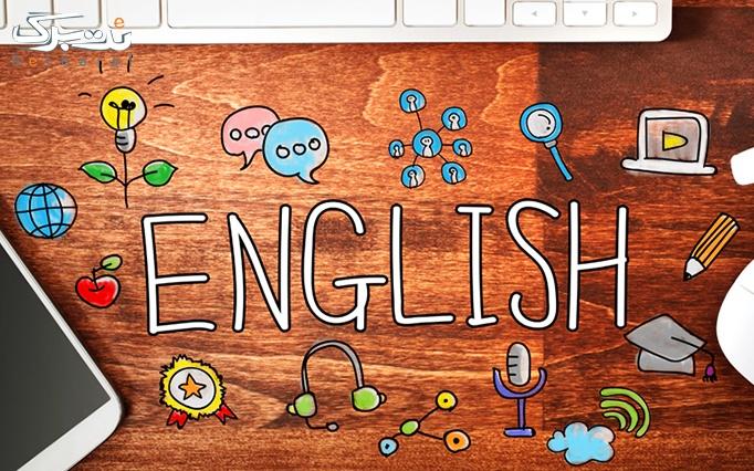 جلسه بحث آزاد زبان انگلیسی در کانون CLA