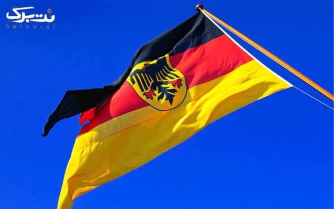 آموزش مکالمه زبان آلمانی در سپهر صادقیه