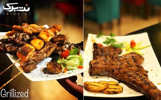 رستوران گریلیزه با منوی باز غذاهای دلچسب و لذیذ