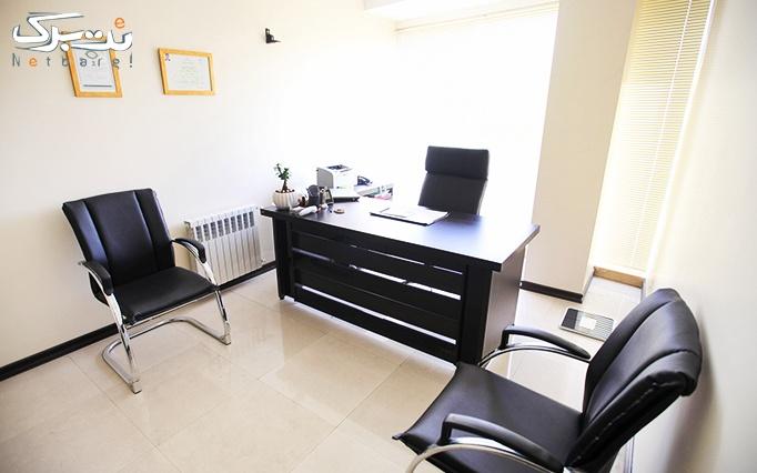 لیزر الکساندرایت کوترا در مطب دکتر ضیائی
