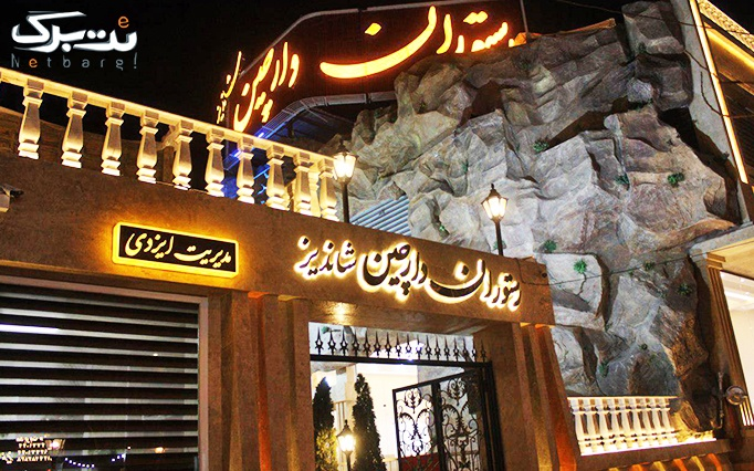 رستوران دارچین شاندیز با منوی باز غذای ایرانی