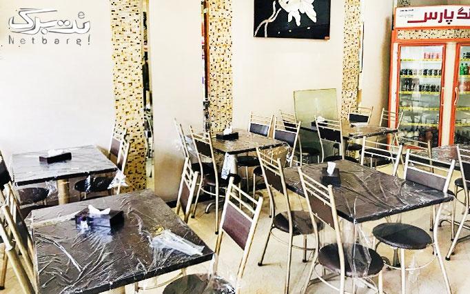 رستوران پارس ملک با منو غذای ایرانی (انواع چلو)