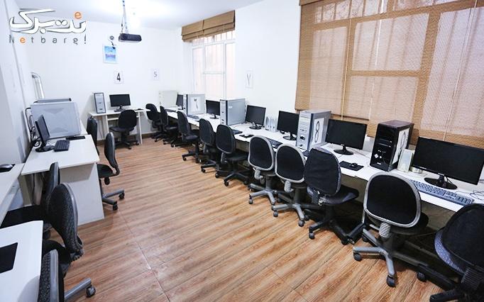 آموزش اکسل ویژه بازار کار در آموزشگاه ایران کیمیا