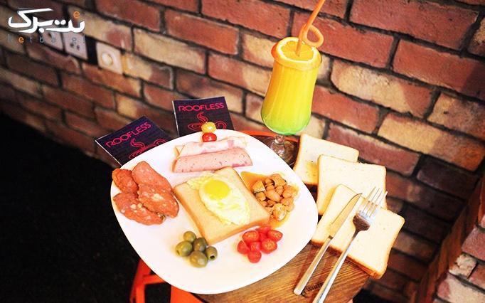 کافه رستوران روفلس با منوی باز صبحانه