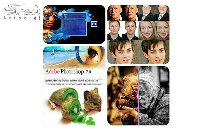 آموزش کاربرد فتوشاپ در آتلیه عکاسی در موسسه ویژگان