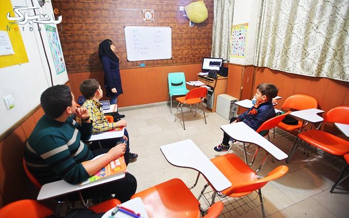 دوره ترمیک زبان انگلیسی در آموزش زبان توانا