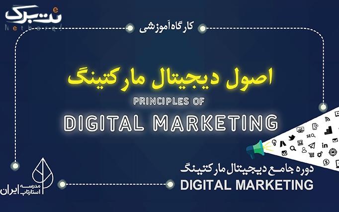 کارگاه آموزشی دیجیتال مارکتینگ با گروه جهش