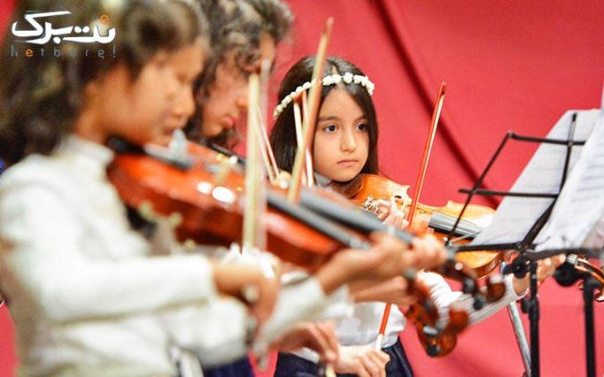 آموزش موسیقی در آموزشگاه شمیم