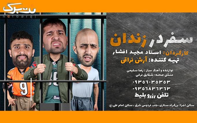 نمایش سفر در زندان با کمدین های فضای مجازی