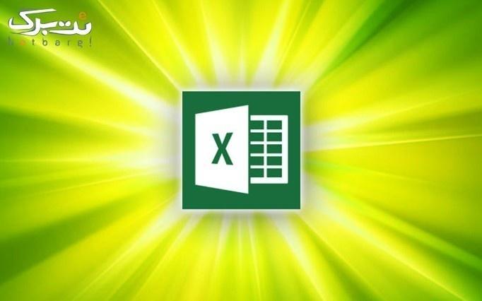 آموزش تایپ،Word، Excel در ویژگان علم گرافیک