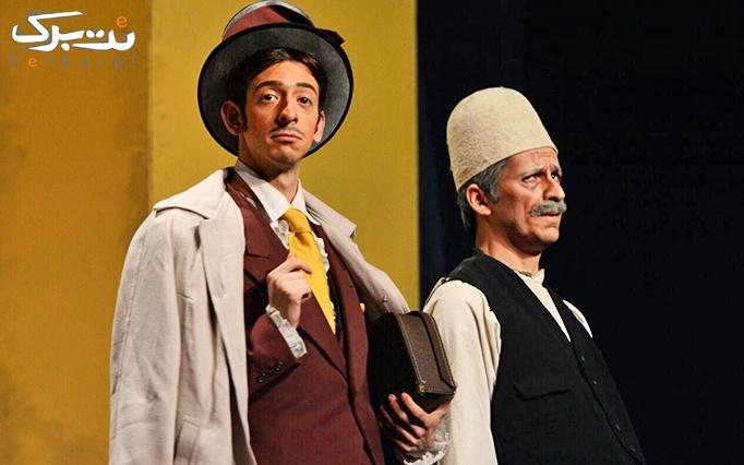 نمایش شاد و کمدی جعفر خان از فرنگ برگشته