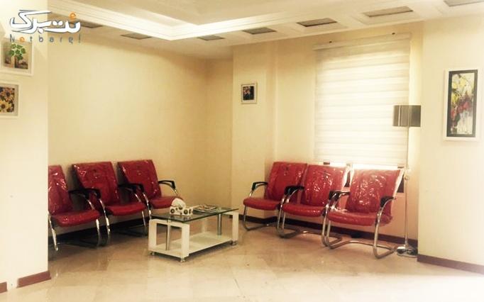 لیزر الکساندرایت در مطب دکتر فتح آبادی(سعادت آباد)