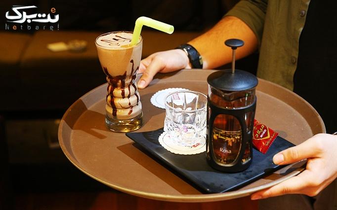 کافه آرمادیلو با منوی باز قهوه