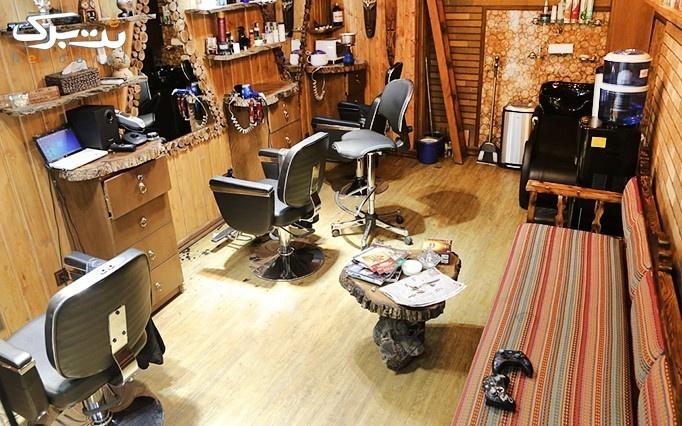 وکس صورت و کراتینه مو در آرایشگاه مردانه دانی