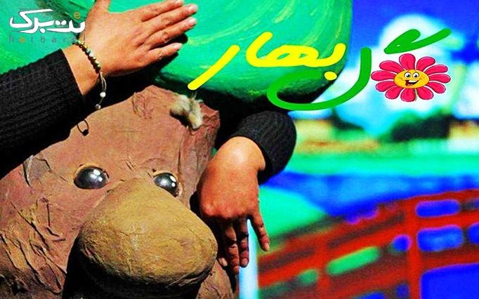 نمایش کودک گلبهار در سالن یاس
