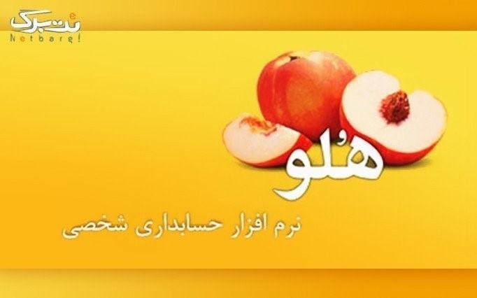 آموزش نرم افزار هلو در آموزشگاه آریا تهران