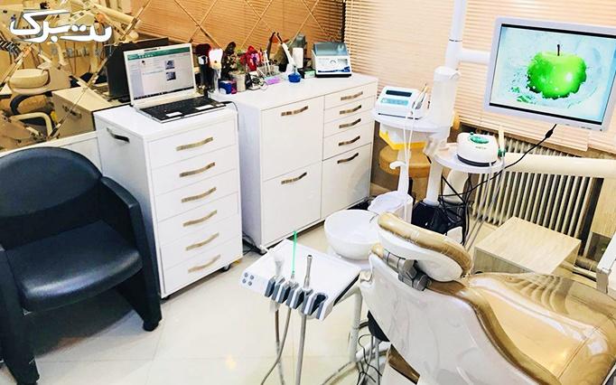 خدمات دندانپزشکی در مطب دکتر مصدقی