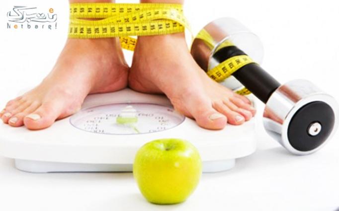 رژیم درمانی در مرکز درمان چاقی مرزداران