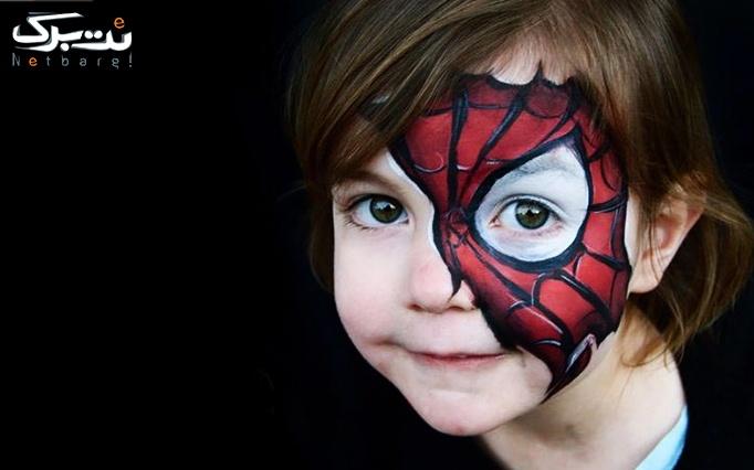 طراحی صورت کودک در آرایشگاه سپیده