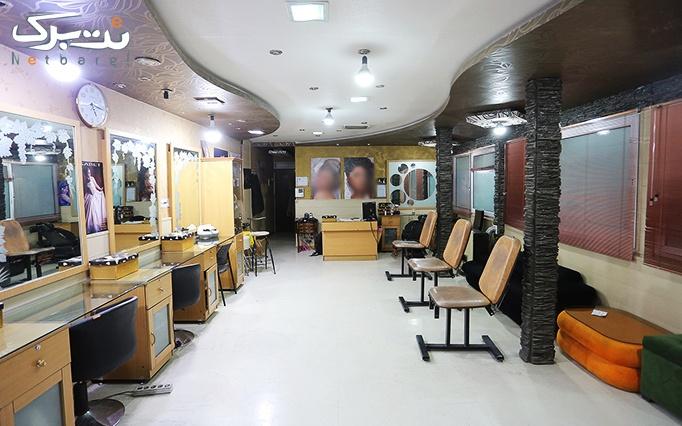 کوتاهی مو در آرایشگاه سحر